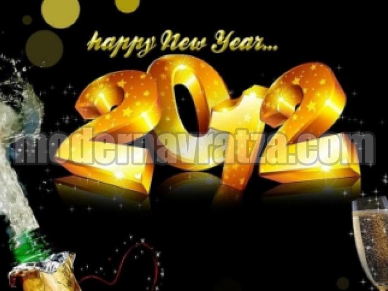 ЧЕСТИТА НОВА 2012 ГОДИНА!