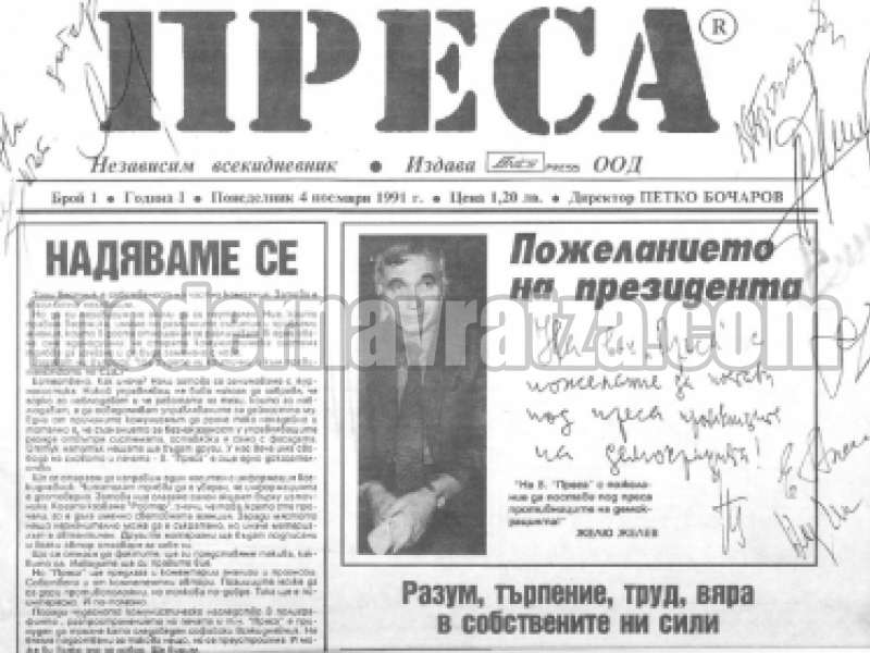 """КАЗУС С """"ПРЕСА"""""""