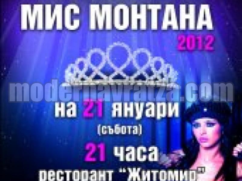 МИС МОНТАНА