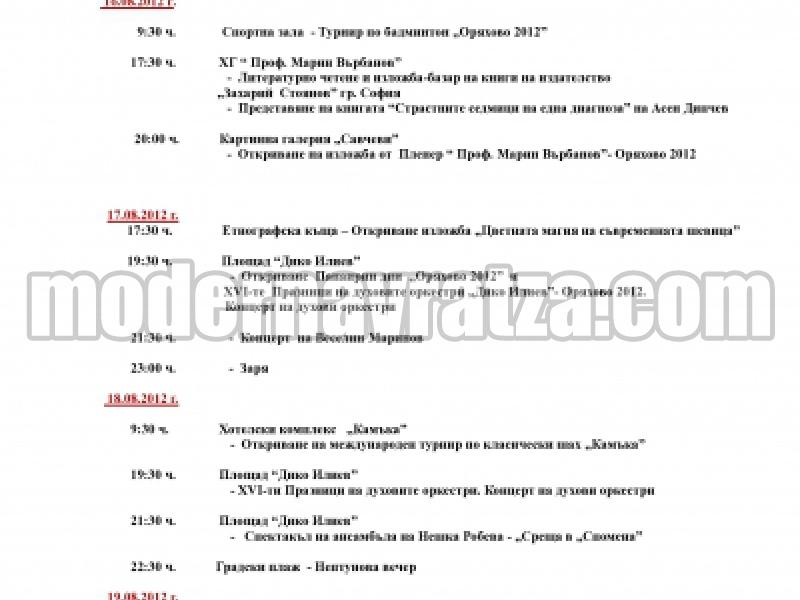 """ПАНАИРНИ ДНИ """"ОРЯХОВО 2012"""""""