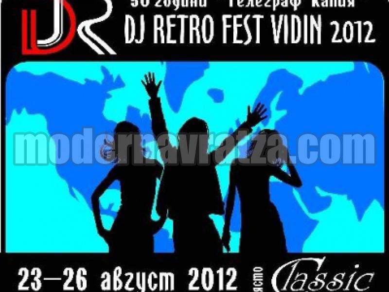 ВЪВ ВИДИН ОЧАКВАТ DJ RETRO FEST 2012