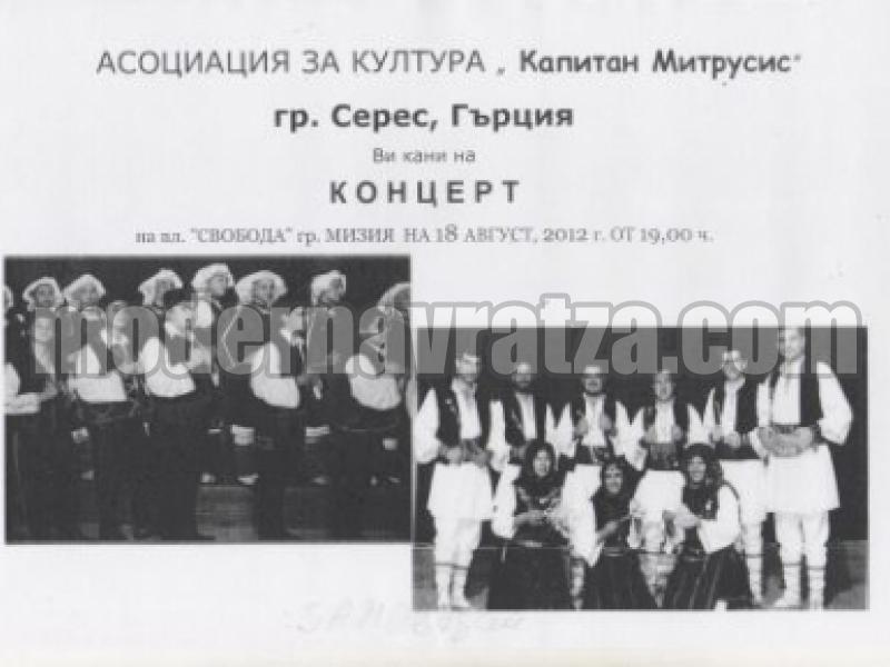 КОНЦЕРТ НА ЦЕНТЪРА В ГР.МИЗИЯ