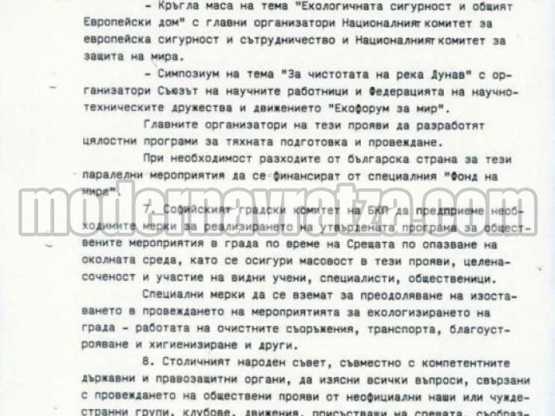КУНЕВА - УЧАСТНИК В МЕРОПРИЯТИЯ НА ДС