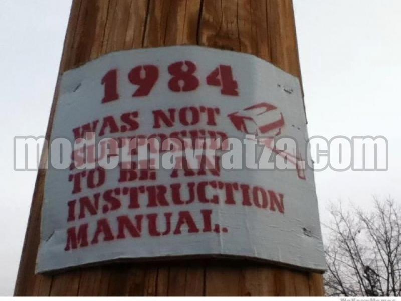 ДОБРЕ ДОШЛИ В 1984-ТА