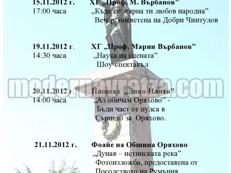 15-21 НОЕМВРИ 2012 г. ПРАЗНИЧНИ ДНИ В ОБЩИНА ОРЯХОВО