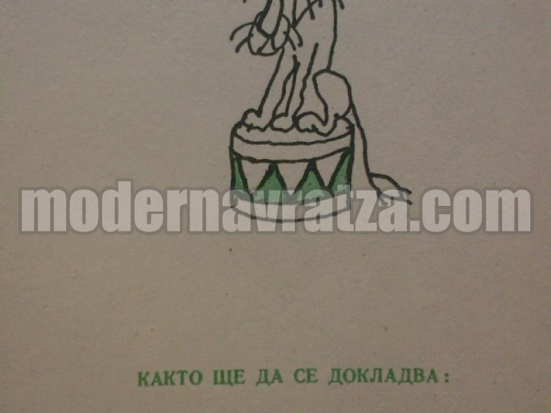 """1968 г.: ЦК НА БКП ЗАКЛЕЙМЯВА """"ЛЮТИТЕ ЧУШКИ"""" НА РАДОЙ РАЛИН-БОРИС ДИМОВСКИ"""