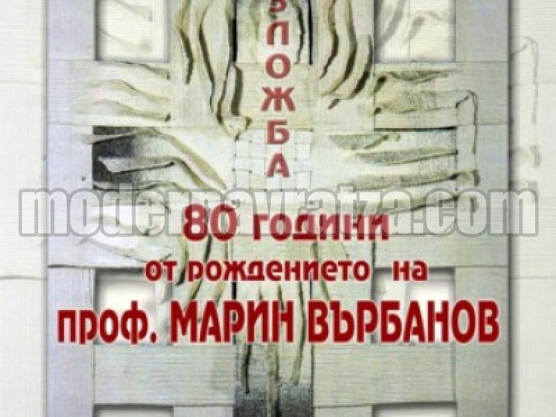 ОТКРИВАТ ИЗЛОЖБА, ПОСВЕТЕНА НА ПРОФ. МАРИН ВЪРБАНОВ