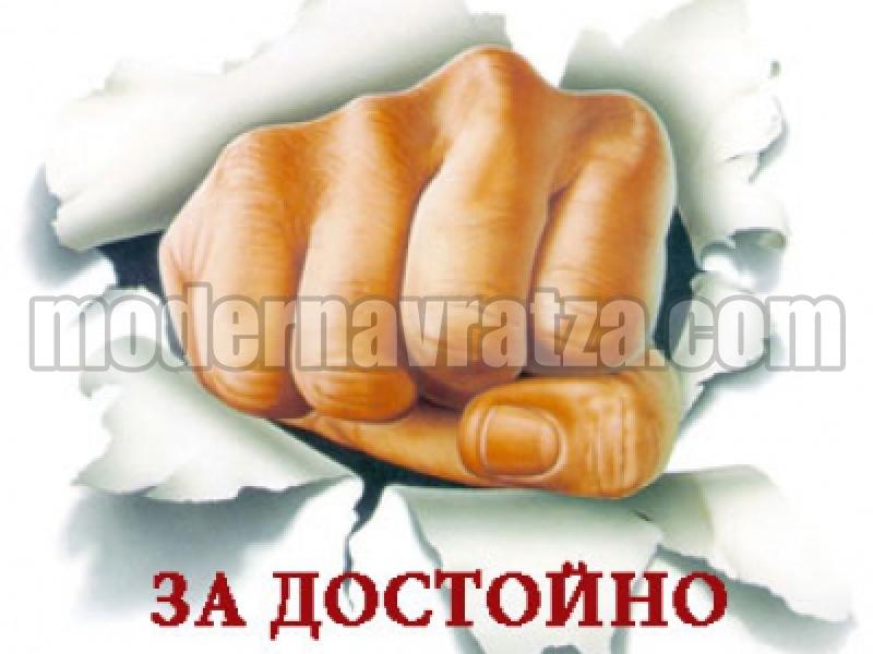 ОБЩЕСТВЕН КОМИТЕТ СТЯГА ПРОТЕСТИ В НАЧАЛОТО НА 2013 ГОДИНА