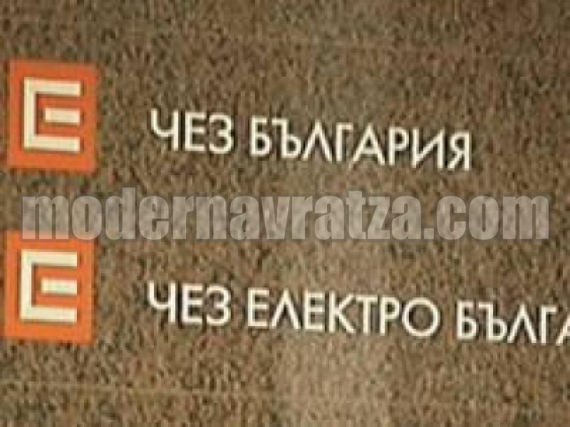 ЧЕЗ С ПЛАНОВИ ПРЕКЪСВАНИЯ НА ЕЛЗАХРАНВАНЕТО 14 - 18.01.2013 Г.