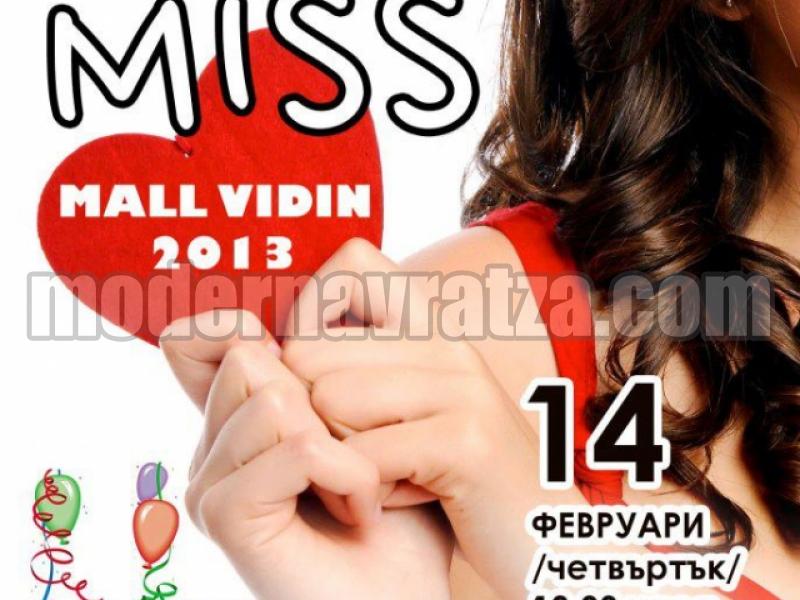 """""""Miss MALL Vidin 2013"""" ЗА ДЕНЯ НА ВЛЮБЕНИТЕ И НА ВИНОТО"""