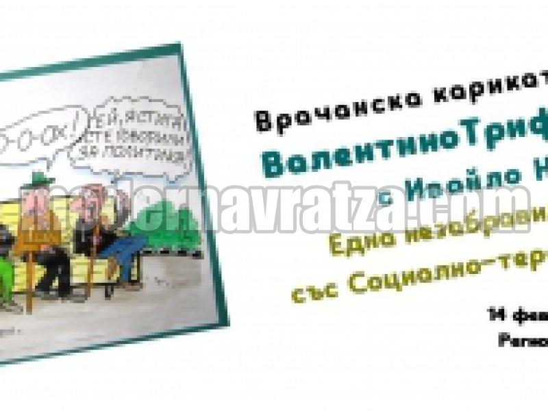 """СМЕХОТЕРАПИЯ В РЕГИОНАЛНА БИБЛИОТЕКА """"ХРИСТО БОТЕВ"""""""