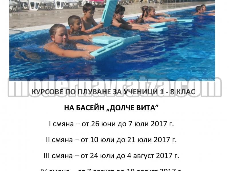 КУРСОВЕ ПО ПЛУВАНЕ ЗА УЧЕНИЦИ 1-8 КЛАС