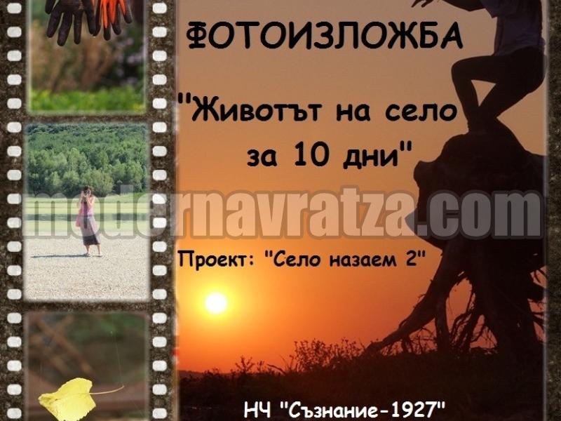 "ПРИКЛЮЧИ ПРОЕКТ ""СЕЛО НАЗАЕМ 2""  - ДОЛНИ ВАДИН"