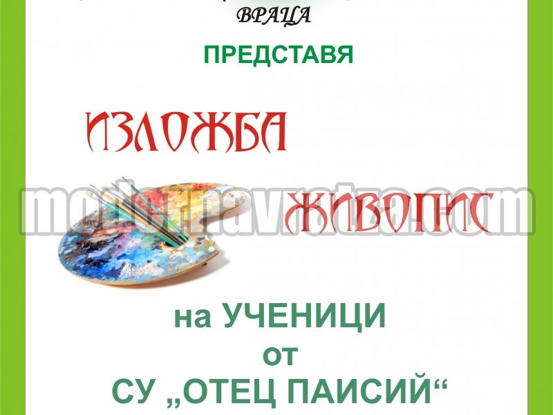 ИЗЛОЖБА В КДК - ВРАЦА