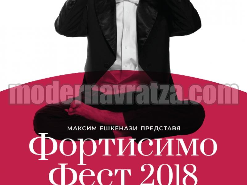 """ТУРНЕТО НА """"ФОРТИСИМО ФЕСТ"""" ГОСТУВА ВЪВ ВРАЦА"""