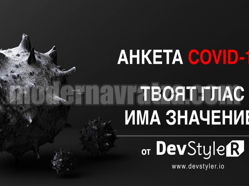 """DEVSTYLER ПРАВИ АНКЕТА  """"COVID-19 – ТВОЕТО МНЕНИЕ ИМА ЗНАЧЕНИЕ!"""" ВКЛЮЧЕТЕ СЕ!"""
