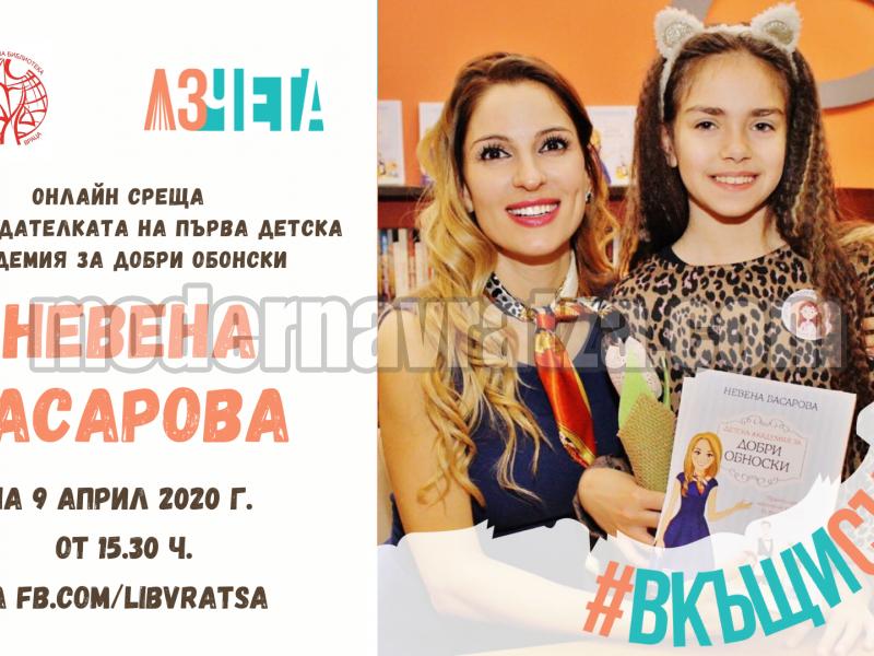 """""""ДЕТСКА АКАДЕМИЯ ЗА ДОБРИ ОБНОСКИ"""" В МАРАТОН НА ЧЕТЕНЕТО 2020"""