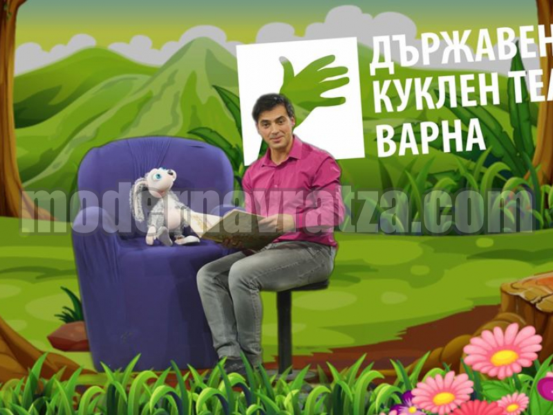 КУКЛЕН ТЕАТЪР ЗА МАЛКИ И ГОЛЕМИ