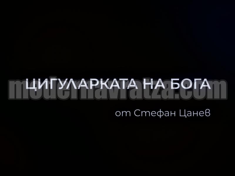"""ТЕЛЕВИЗИОННИЯТ ТЕАТЪР ПРЕДСТАВЯ НА 25 МАЙ 2020 ГОДИНА """"ЦИГУЛАРКАТА НА ГОСПОД"""" - МОНОСПЕКТАКЪЛ ОТ СТЕФАН ЦАНЕВ"""