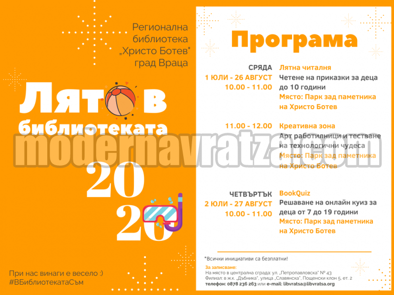 """СТАРТИРА """"ЛЯТО В БИБЛИОТЕКАТА 2020"""" ВЪВ ВРАЦА"""
