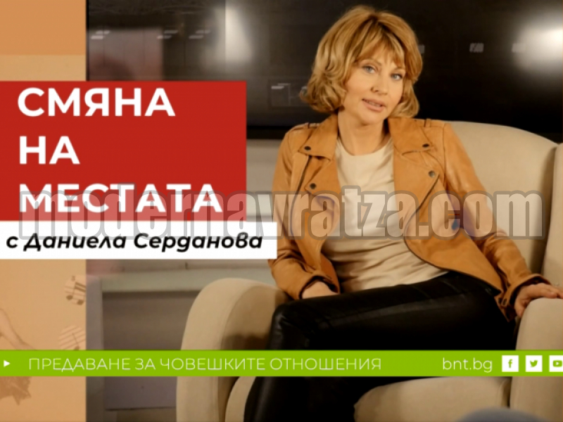 """""""СМЯНА НА МЕСТАТА"""" С ДАНИЕЛА СЕРДАНОВА"""