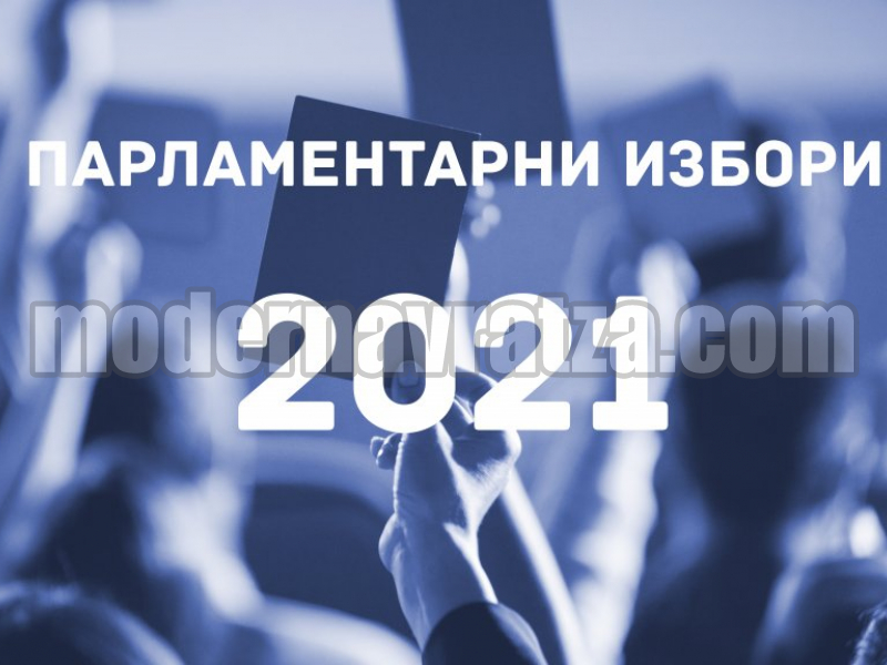ПАРЛАМЕНТАРНИ ИЗБОРИ 11.07.2021 Г. - ОБЩИНА МЕЗДРА - РЕЗУЛТАТИ