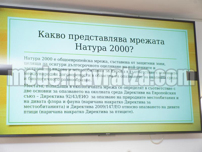 ИНФОРМАЦИОННА СРЕЩА ЗА НАТУРА 2000 СЕ ПРОВЕДЕ В МЕЗДРА